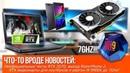 Неофициальные тесты RTX 2070 RTX видеокарты для ноутбуков и разгон i9 9900k до 7Ghz