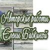 "рукодельная лавка"" ДекуЛенд"" декупаж"