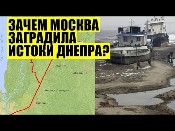 Почему Россия может заградить истоки Днепра
