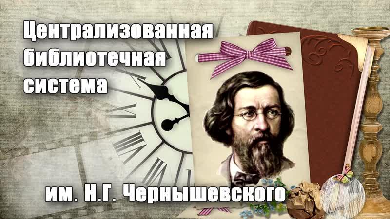 ЦБС им Н Г Чернышевского 85 лет ролик