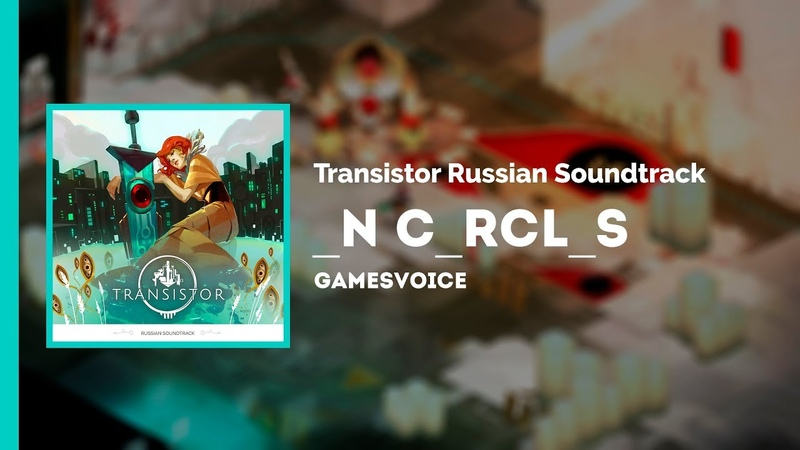 Transistor Russian Soundtrack — _n C_rcl_s (Кр_г_м_)