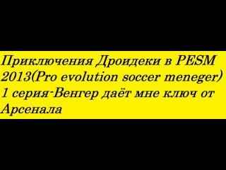 ����������� �������� � PESM 2013(Pro evolution soccer meneger) 1 �����-������ ��� ��� ���� �� ����