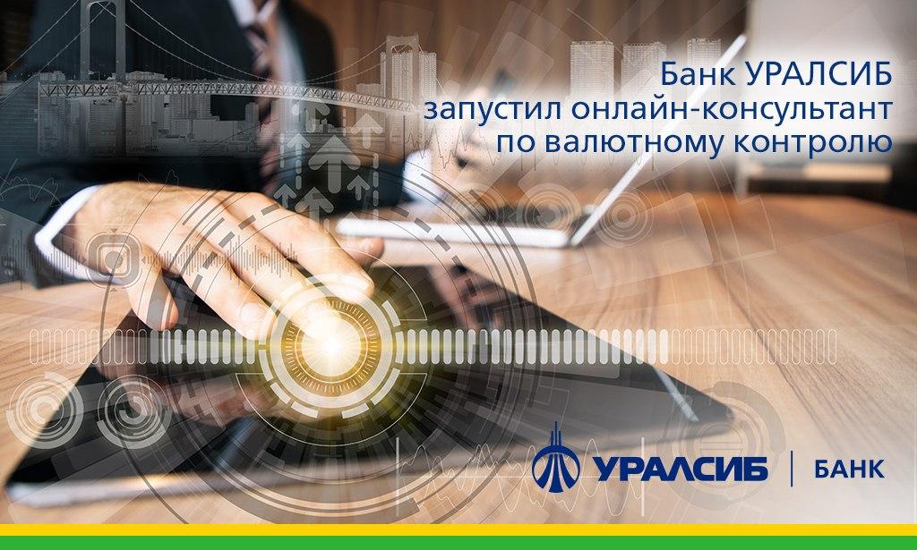 Банк УРАЛСИБ запустил онлайн-консультант по валютному контролю для клиентов – участников ВЭД