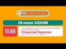Диалог на равных со Станиславом Черчесовым
