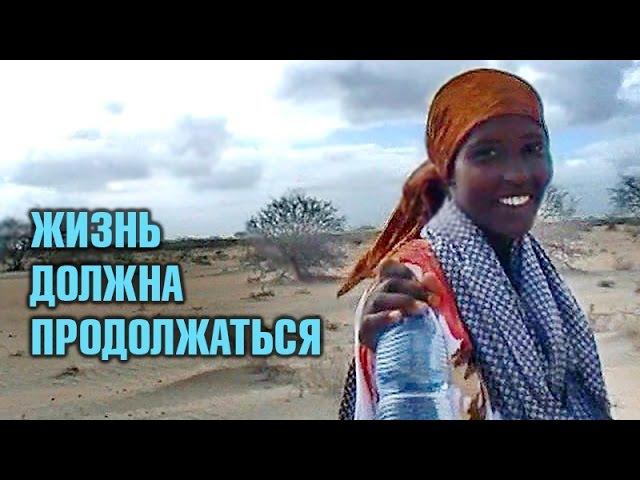 Выживание в Кении - Жизнь должна продолжаться (документальный фильм)