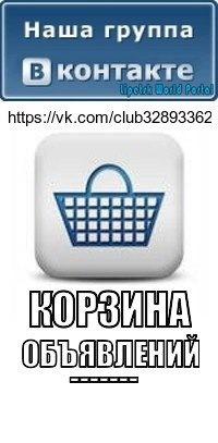 Корзина Объявлений, 15 декабря , Апатиты, id211199191