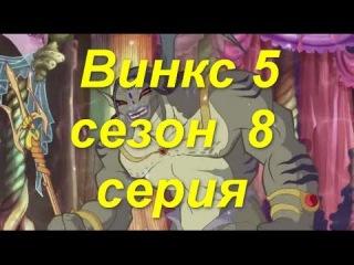Винкс 5 сезон  8 серия Смотреть Онлайн на русском Все Серии подряд