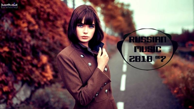 🎵 РУССКАЯ МУЗЫКА 2018 Микс 🎵 Клубняк Танцевальная Музыка 2018 🎵 Russian Music Mix Russische Musik 7