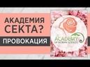 Аферисты хотят нас оклеветать❗ Готовится провокация в адрес Академии женской мудрости