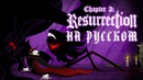 RUS \ Chapter 3: Resurrection \ (Fan Animated) \ На русском \ A.K.A: Fuck You