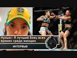 Аманда Нуньес: Я на 100% лучший боец всех времен среди женщин | FightSpace
