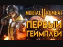 Дмитрий Бэйл Mortal Kombat 11 НОВЫЙ МОРТАЛ КОМБАТ 11 ПЕРВЫЙ ГЕЙМПЛЕЙ САБЗИРО VS СКОРПИОН