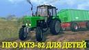 Мультик про трактор для мальчиков МТЗ-82 белорусские трактора Автошка
