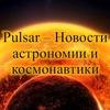 PULSAR - Новости астрономии и космонавтики