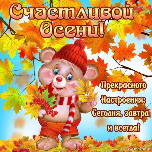 Осеннего настроения открытки