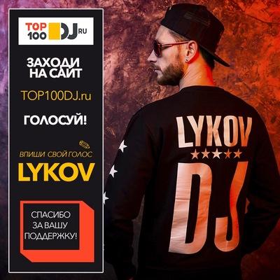 Валерий Лыков