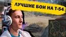 ДВА СУПЕР БОЯ ОТ ШОТНИКА НА Т 54 Shotnik I World of Tanks