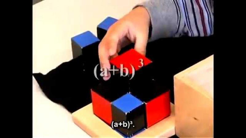 Монтессори материалы Биноминальный куб