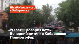 «20 лет — доверия нет!». Вечерний митинг в Хабаровске. Прямой эфир, 1 августа