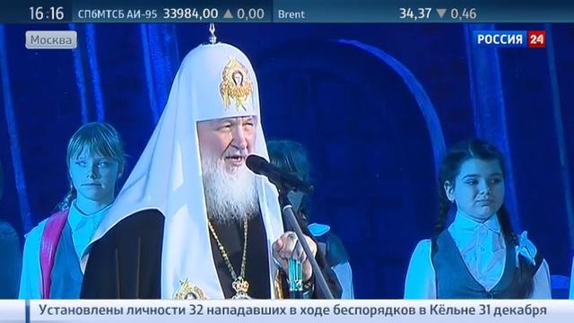 Новости на Россия 24 • Патриарх Кирилл поздравил детей с Рождеством на елке в Кремле