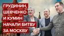 Грудинин, Шевченко и Кумин начали битву за Москву