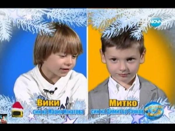 Синовете на Рачков и Мария - блиц интервю