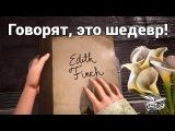 Стрим - What Remains of Edith Finch - Полное прохождение