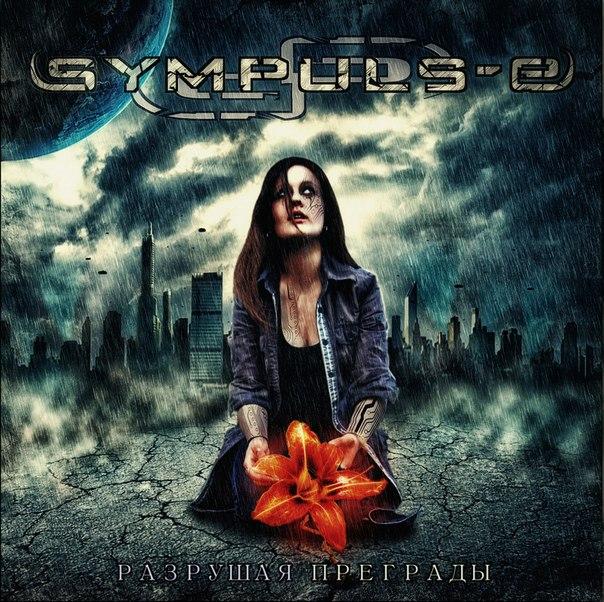 Новые треки SYMPULS-E