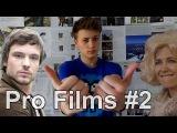 Pro Films #1 _|_ Любовь в большом городе 3 :З