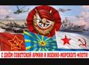 С Днём Советской Армии и ВМФ.создал Васильев П.В.