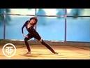 Ритмическая гимнастика с мастерами фигурного катания. 1986 г.