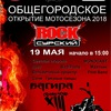 """Сурский rock"""