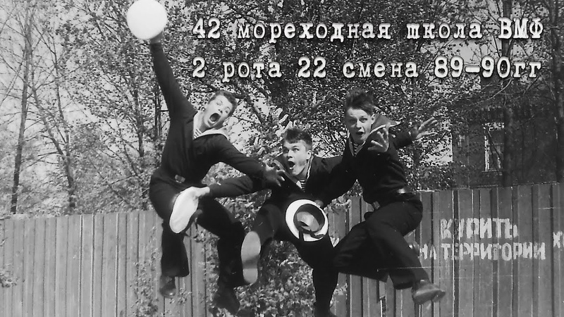 42 мореходная школа ВМФ(Шмоня). 2 рота 22 смена 1989 - 1990 г.(Ремейк)