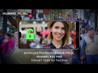 Huawei P20 Pro. Функция распознавания лица