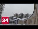 Спасское Лутовиново: как выглядят сейчас тургеневские места - Россия 24
