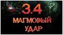 Molten Strike\Магмовый Удар 3.4 Покоритель