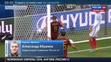 Новости на Россия 24 Евро-2016 Россия-Англия - 11