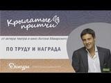 По труду и награда - Антон Макарский - Крылатые притчи