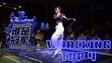 Who Is The Champion Vol.7 Waacking Top 4 Danzel VS MianBao