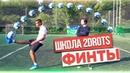 ШКОЛЬНИК ФИНТИТ КАК НЕЙМАР / ПОВТОРЯЕМ ФИНТЫ ИЗ ФИФА 18