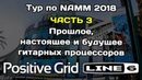 Тур по NAMM 2018 ч 3 поговорим про гитарные процессоры