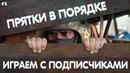 СКИН ИЛИ БАБКИ ЗА ВЫЖИВАНИЕ / ПРЯТКИ В ПОРЯДКЕ