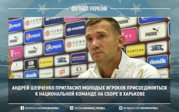 Андрей Шевченко пригласил молодых игроков присоединиться к национальной команде на сборе в Харькове