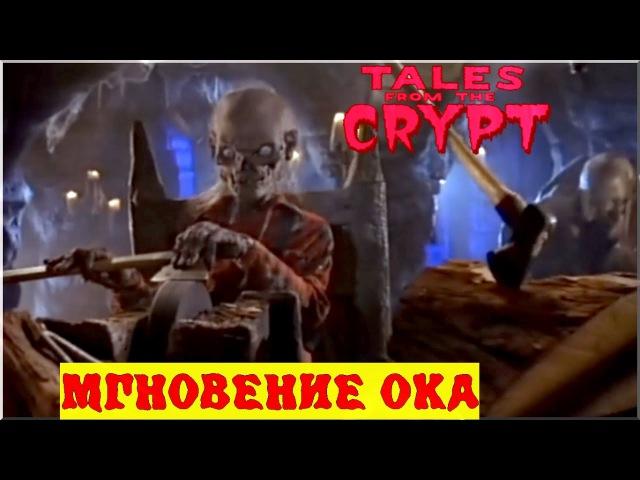 Байки из склепа 3 сезон, 11 серия - Мгновение Ока