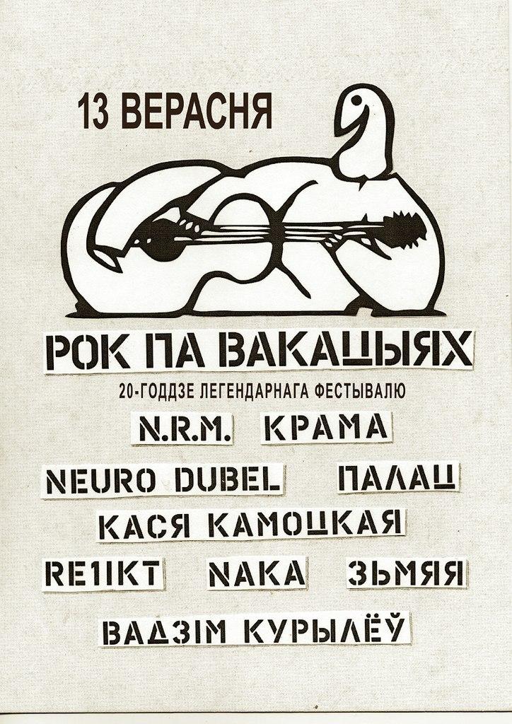 Фестиваль «Рок па вакацыях» Афиша,в минске
