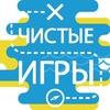 Чистые Игры: Закамск | 18 мая | Кубок Чистоты