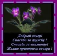 Приятного  вечера,  доброй  ночи!!!!