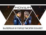 Movium - Валериан и город тысячи планет