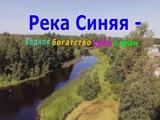 Река Синяя - водное богатство трёх стран.