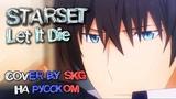 Starset - Let It Die (COVER BY SKG НА РУССКОМ)